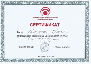 Сертификат Жасмины 2