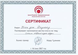 сертификат абдена