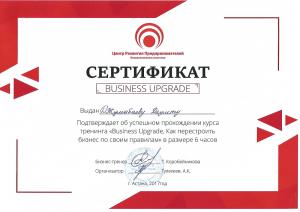 сертификат даулета