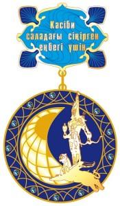 Медаль-За-профзаслуги___Preview
